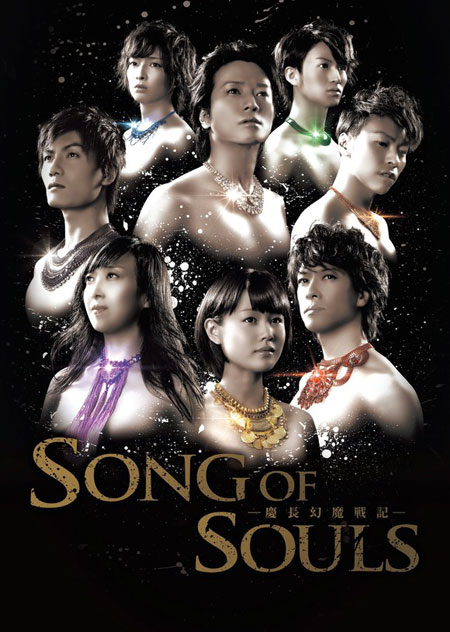 『SONG OF SOULS-慶長幻魔戦記-』DVD
